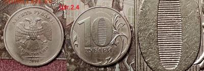 10 р 2010 СПМД шт.2.4 РЕДКАЯ 4.7.2020 в 22:00 - 010