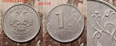 1 р 2007 ММД РЕДКИЙ шт.1.12 ШТ.БЛЕСК+шт.1.12 4.07.2020 22:00 - 081