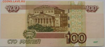 Подборка 100 рублей опытной серии УО на оценку - DSC00163.JPG