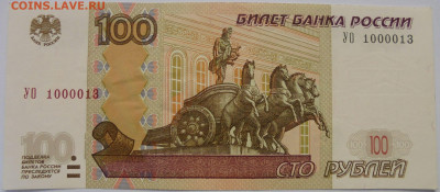 Подборка 100 рублей опытной серии УО на оценку - DSC00162.JPG
