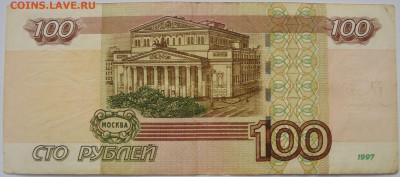 Подборка 100 рублей опытной серии УО на оценку - DSC00165.JPG