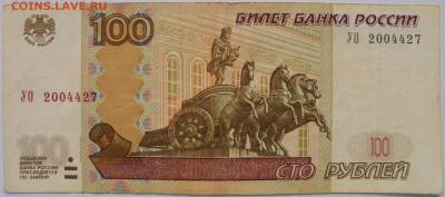 Подборка 100 рублей опытной серии УО на оценку - DSC00164.JPG