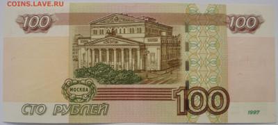 Подборка 100 рублей опытной серии УО на оценку - DSC00167.JPG