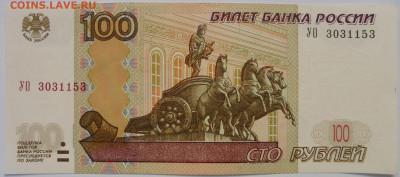 Подборка 100 рублей опытной серии УО на оценку - DSC00166.JPG