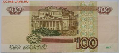 Подборка 100 рублей опытной серии УО на оценку - DSC00169.JPG