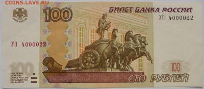 Подборка 100 рублей опытной серии УО на оценку - DSC00168.JPG