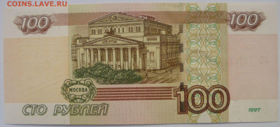 Подборка 100 рублей опытной серии УО на оценку - DSC00171.JPG