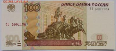 Подборка 100 рублей опытной серии УО на оценку - DSC00170.JPG