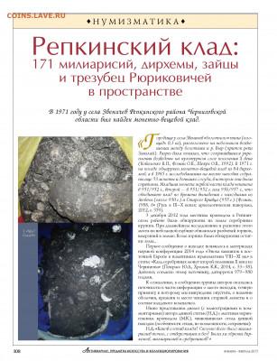 """Статья """"Репкинский клад"""" - репкинский клад 1"""