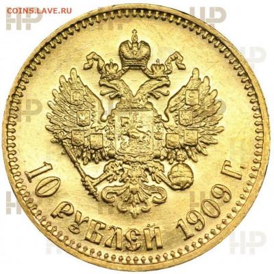 10 руб. 1909 ЭБ MS62 в слабе ННР, сертификат, до 21:00 05.07 - Реверс