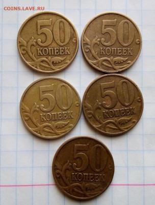 50 коп 1999 М. 5 шт. До 2.07. В 21-00 МСК. - i (21)