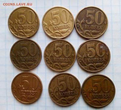 50 коп 1999СП. 9 шт. До 2.07. В 21-00 МСК. - i (15)