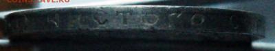 50 копеек 1922 года.До 4.07 22-00 - DSC07116.JPG