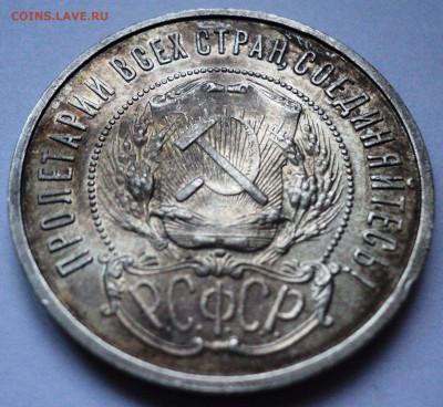 50 копеек 1922 года.До 4.07 22-00 - DSC07111.JPG