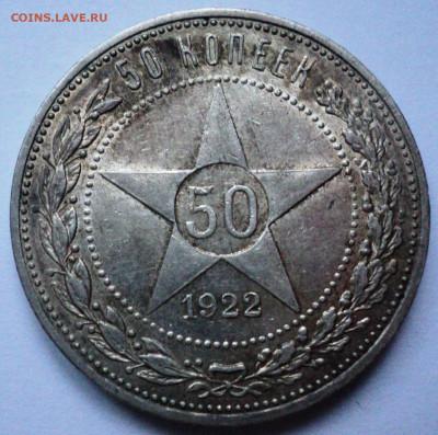 50 копеек 1922 года.До 4.07 22-00 - DSC07109.JPG