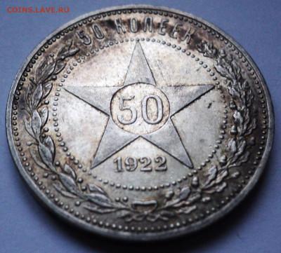 50 копеек 1922 года.До 4.07 22-00 - DSC07108.JPG