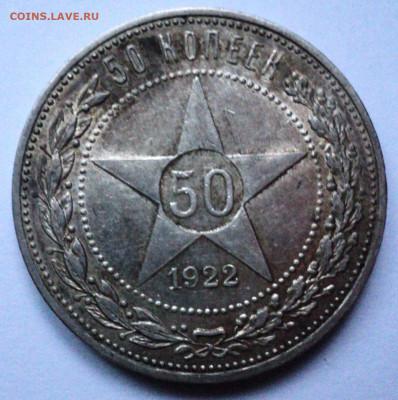 50 копеек 1922 года.До 4.07 22-00 - DSC07107.JPG