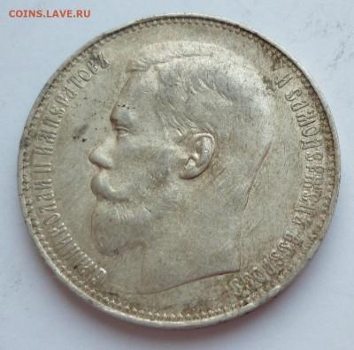 Рубль 1897 Брюссель до 01.07 (среда) 22-00 МСК - P1240089.JPG