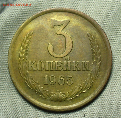 3 копейки 1965 года До 03.07.20 в 22.00 МСК - P1550950.JPG