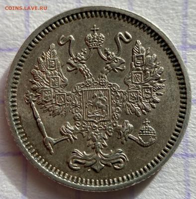 10 копеек, 1916 год. Осака - 394ACB23-94BD-479D-9F37-3E029698EB33