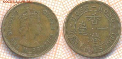 Гонконг 10 центов 1961 г., до 07.07.2020 г. 22.00 по Москве - Гонконг 10 центов 1961 509