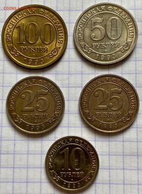 Набор монет Арктикуголь. 1993 год - 26A2984B-441D-469E-83D5-C6E1FDF8D0EC