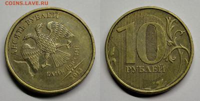 Засорение штемпеля-2,5,10 рублей - 4.