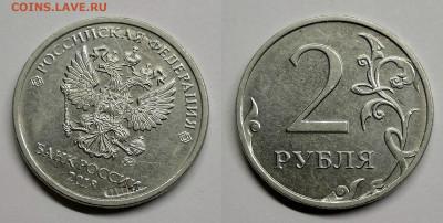Засорение штемпеля-2,5,10 рублей - 2.