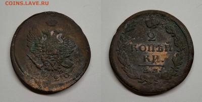 2 копейки Александра I -1814,1815,1816,1820 - 1820