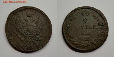 2 копейки Александра I -1814,1815,1816,1820 - 1816