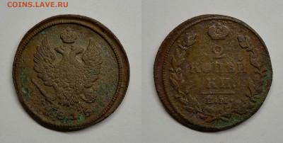 2 копейки Александра I -1814,1815,1816,1820 - 1815