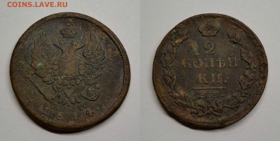 2 копейки Александра I -1814,1815,1816,1820 - 1814