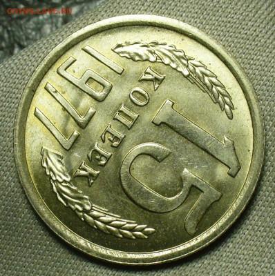 15 копеек 1977 года UNC До 03.07.20 в 22.00 МСК - P1550959.JPG