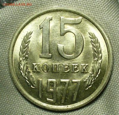 15 копеек 1977 года UNC До 03.07.20 в 22.00 МСК - P1550956.JPG
