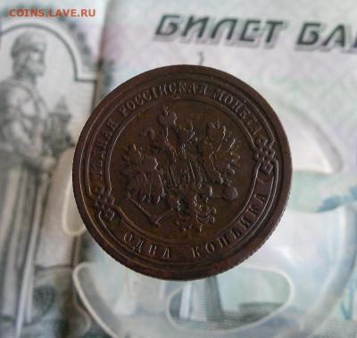1 копейка 1899 СПБ до 6.07.20г 22.00 МСК - 2