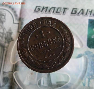 1 копейка 1899 СПБ до 6.07.20г 22.00 МСК - 1