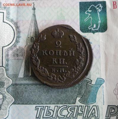 2 копейки 1829 ЕМ ИК до 6.07.20г 22.00 МСК - 1