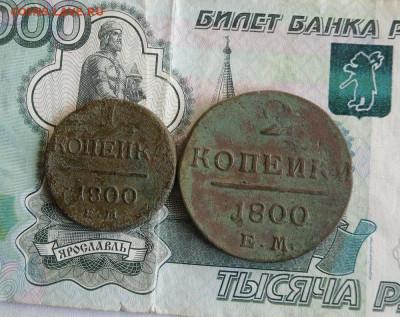 1 и 2 копейки 1800 ЕМ до 6.07.20г 22.00 МСК - 1