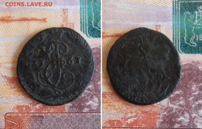 Деньга 1766,1767 ЕМ до 6.07.20г 22.00 МСК - 2