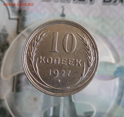 10 копеек 1927 года До 6.07.20г 22.00 МСК - 1