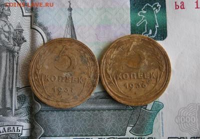 5 копеек 1936,1937 год До 6.07.20г 22.00 МСК - 1