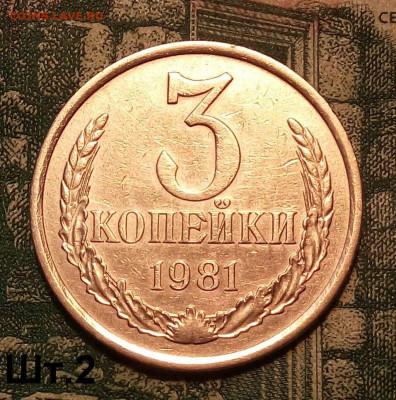 3коп.1981г (шт.2(20к) (Ф190). до 04-07-2020г. - 20200328_105524-1