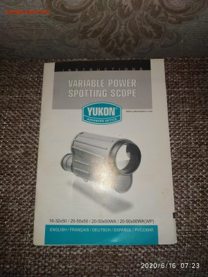 зрительная труба Yukon 20-50x50 с переменной кратностью - IMG_20200616_072400_copy_2250x3000
