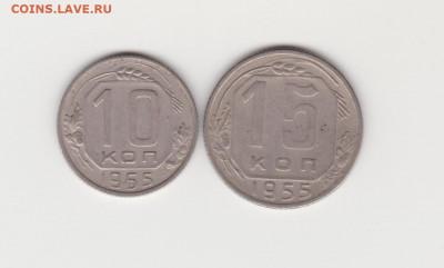 Никель 1955г и 1957 г до 06.07.20г - 002
