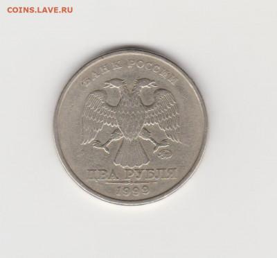 2 РУБЛЯ 1999 г ММД +бонус до 06.07.20г - 001