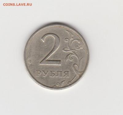 2 РУБЛЯ 1999 г ММД +бонус до 06.07.20г - 002
