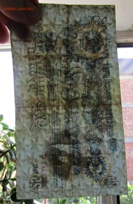 25 рублей 1947 г. до 06.07.20 г. 22:00 - IMG_1861.JPG