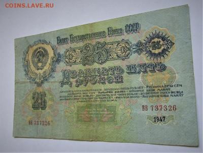 25 рублей 1947 г. до 06.07.20 г. 22:00 - IMG_1860.JPG