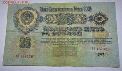 25 рублей 1947 г. до 06.07.20 г. 22:00 - IMG_1859.JPG