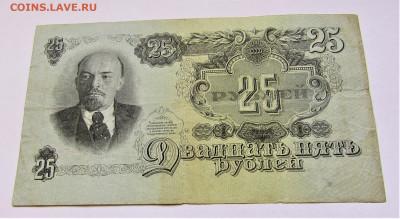 25 рублей 1947 г. до 06.07.20 г. 22:00 - IMG_1858.JPG